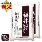 新米 コシヒカリ 無洗米 10kg お米 白米 福井県産 5kg×2袋 令和3年産