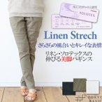 リネンパギンス パンツ レディース ストレッチ きれいめ ソロテックス 日本製 SOZAI TOKYOBASIC