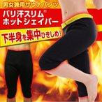 ダイエット サウナスパッツ バリ汗スリムホットシェイパー メンズ レディース 男女兼用 ウエスト ヒップ 太もも 発汗 燃焼 パンツ エクササイズ (L1)