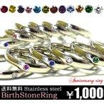 指輪 ステンレスリング 誕生石 sale