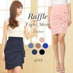 TIME SALE デザインラッフル&ギャザー チューリップタイトスカート GINA 一部予約 Lサイズあり 膝下丈 返品交換不可