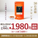 セール プラセンタ サプリメント サプリ アルガンオイル コラーゲン エイジングケア 濃縮50倍 美容 アミノ酸 ミネラル 約3ヶ月分 送料無料
