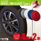 (セール) ホイール リムガード プロテクター リムライン Lタイプ kabis製 21インチ ホイールまで対応 4m×2本 車一台分 (色選択)