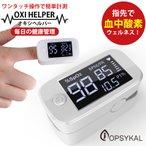 即納 期間限定セール 2021日本仕様 酸素濃度計 血中酸素濃度測定器 血中酸素濃度計 測定器 脈拍計 酸素飽和度 指先 オキシヘルパー 保証付き 日本語説明書