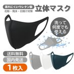 マスク 還元セール マスク 蒸れない 夏用 涼しめ ウレタンマスク 洗える 夏用 春 在庫あり 立体 大人用 子供用 3D 洗える 花粉対策 風邪 ブラック 感染予防