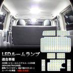 Timeセール ハイエース200系 4型/5型/6型 スーパーGL用 LED ルームランプ ホワイト/イエロー 室内灯 専用設計 爆光 標準/ワイドボディ LEDバルブ 内装パーツ